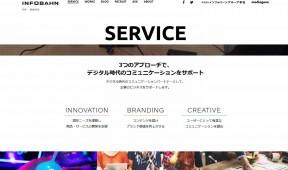 業界未経験者歓迎!ナショナルクライアントのメディア広告、ブランディング戦略を担う。